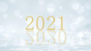 2020年・ありがとうございました!